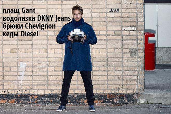 Плащ Gant, водолазка DKNY Jeans, брюки Chevignon,  кеды Diesel
