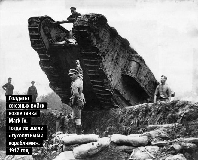 Фото №1 - 72 часа в аду: история замурованных танкистов