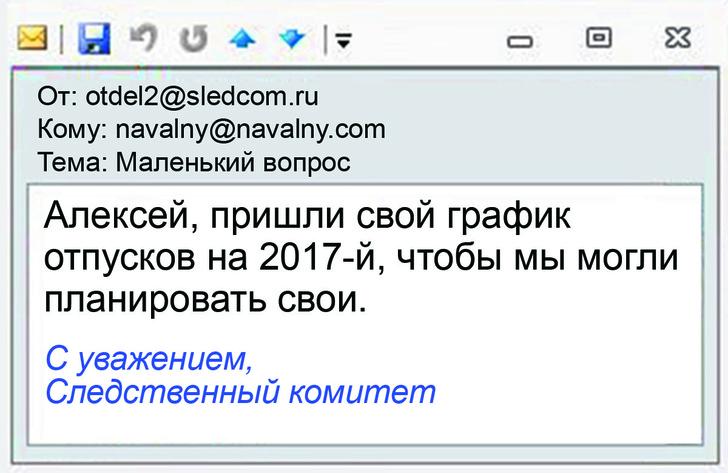 Фото №5 - Что творится на экране компьютера Алексея Навального