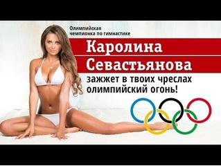 Каролина Севастьянова — олимпийская чемпионка по художественной гимнастике