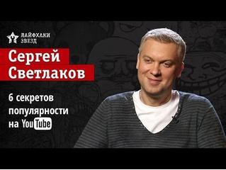 Сергей Светлаков рассказывает, как снять популярное видео на YouTube и собрать миллион просмотров