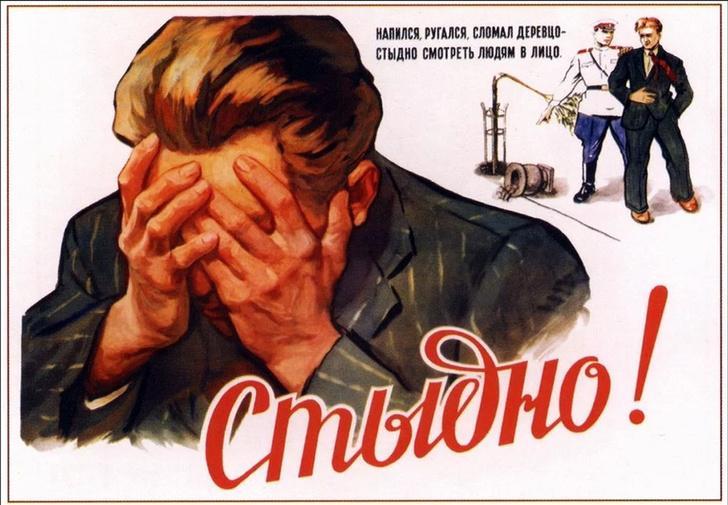 Фото №1 - Чего россияне стыдятся больше всего в России