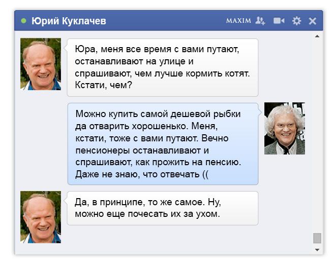 Десктоп Геннадия Зюганова