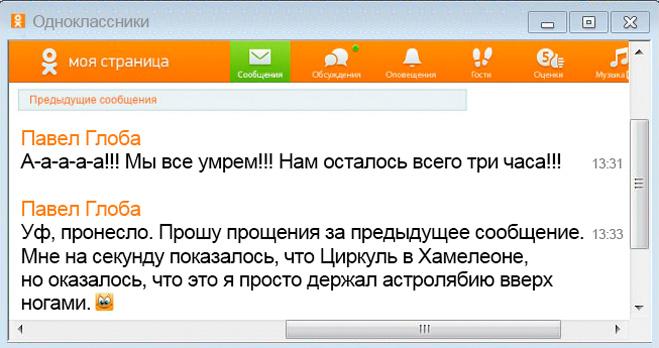 Фото №4 - Десктоп Павла Глобы