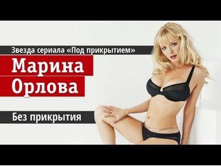 Марина Орлова из сериала «Под прикрытием»