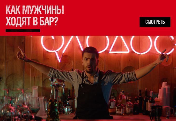 Фото №1 - Как мужчины ходят в бар