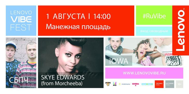 Фестиваль LENOVO VIBE Fest