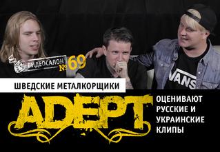Шведские металкорщики Adept смотрят русские и украинские клипы