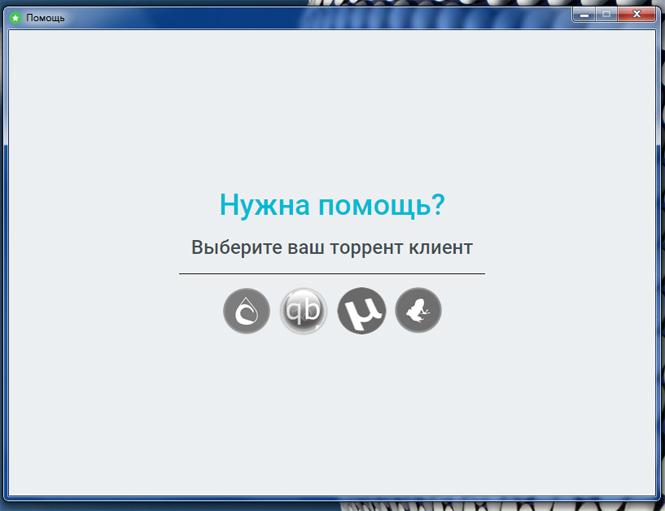 Фото №3 - Враг народа номер один — сайт Rutracker — выпустил свою программу антиблокировки! И вот как она работает