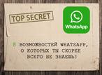 8 неожиданных возможностей WhatsАpp, о которых ты скорее всего не знаешь