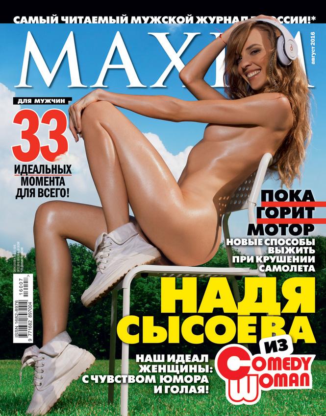 Анонс августовского номера MAXIM