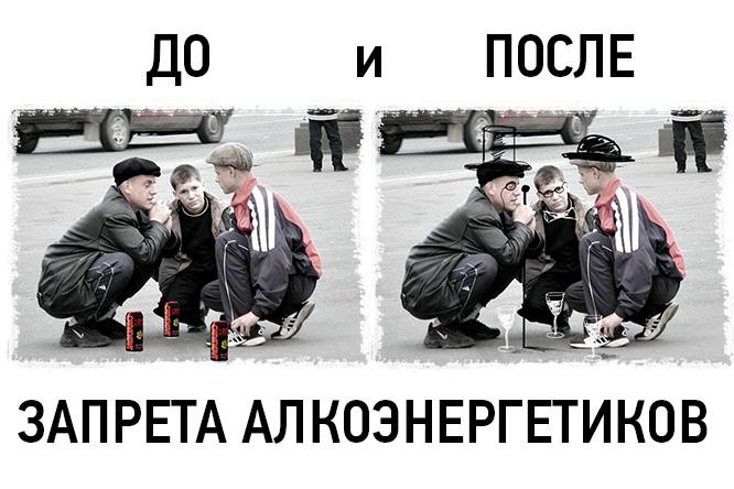 Фото №1 - Язва, уходи: в Москве запретят продажу «Ягуара» и остальных алкоэнергетиков