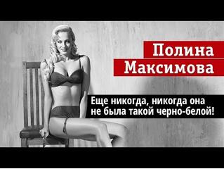 Актриса Полина Максимова — впервые в революционном разрешении 4K!