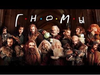 Ремейк «Хоббита» в стиле «Друзей» — выучи имена всех 13 гномов!