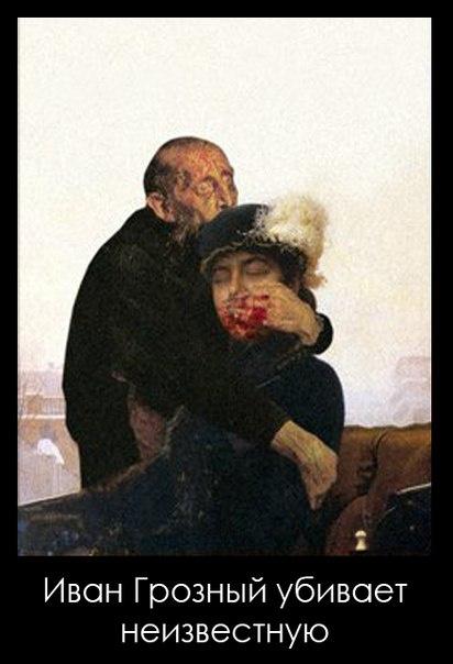 фотожаба иван грозный убивает своего сына