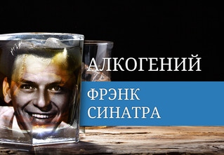 Алкогений: Фрэнк Синатра