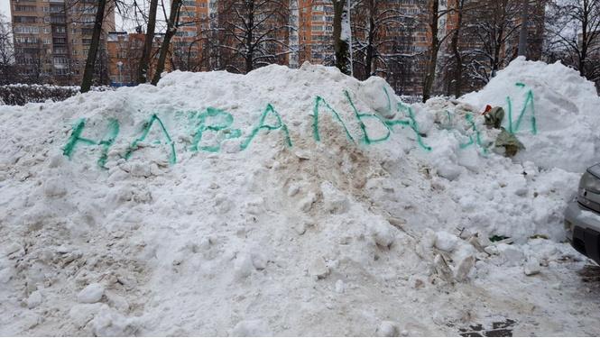 Лайфхак: как убрать снег при помощи Навального