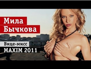 Скрытые файлы Милы Бычковой
