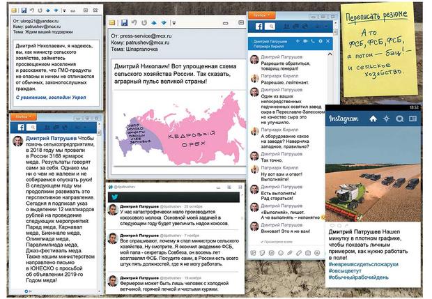 Фото №1 - Что творится на компьютере министра сельского хозяйства Дмитрия Патрушева