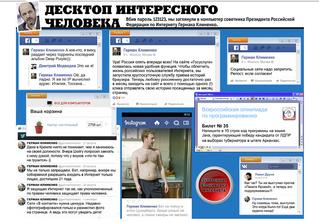 Что творится на экране компьютера Германа Клименко