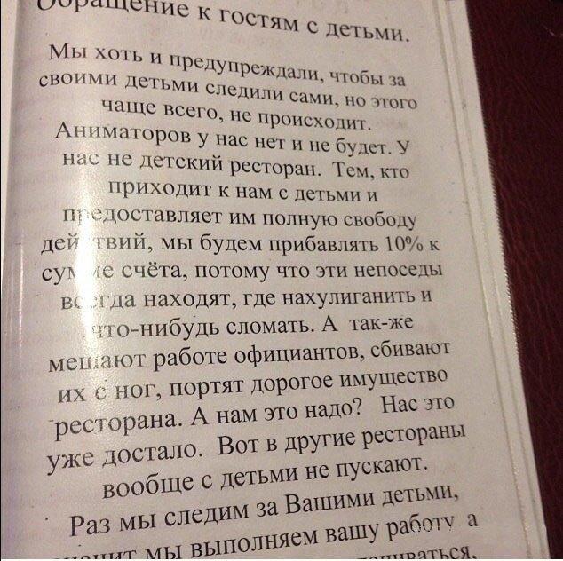 Фото №5 - «Потрудитесь одеться празднично!», или Самый негостеприимный ресторан в России