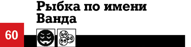 Фото №54 - 100 лучших комедий, по мнению российских комиков