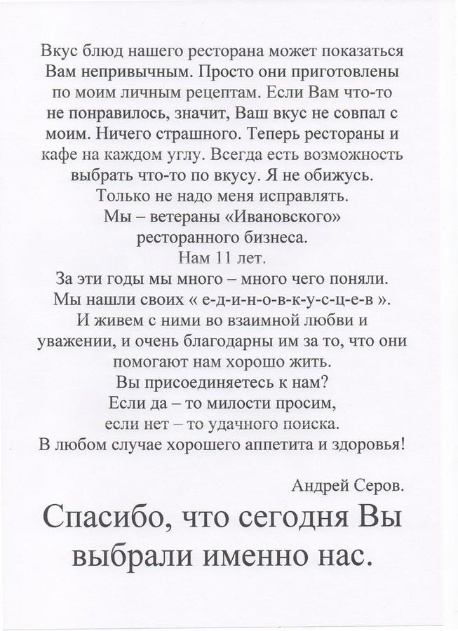 Фото №14 - «Потрудитесь одеться празднично!», или Самый негостеприимный ресторан в России