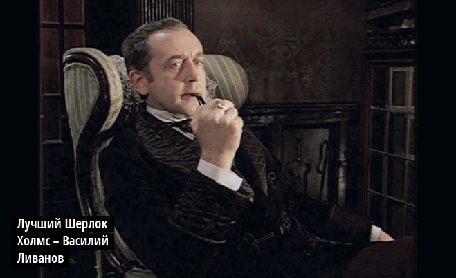 Лучший Шерлок Холмс — Василий Ливанов