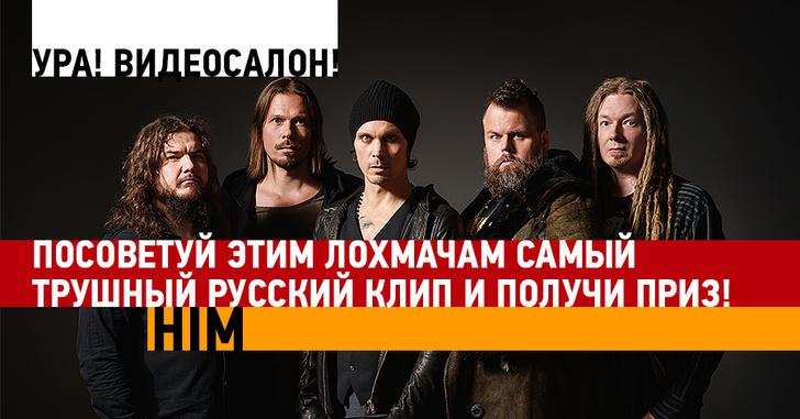 Фото №1 - Выиграй билеты на концерт и живую встречу с легендарными HIM и The Rasmus