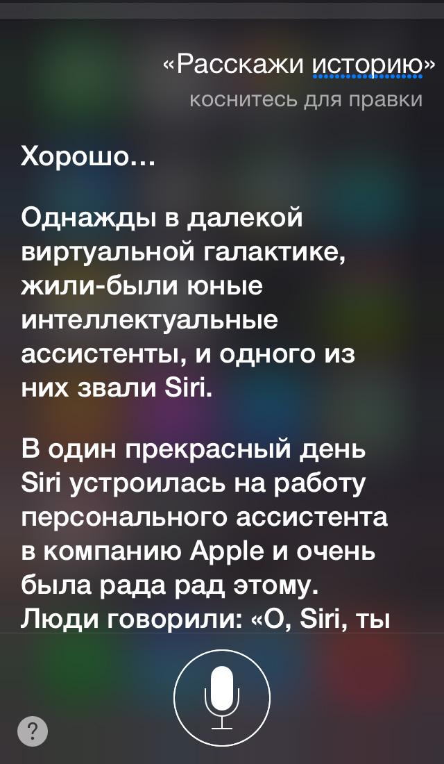 Фото №12 - Эксклюзив: интервью с бета-версией русскоговорящей Siri