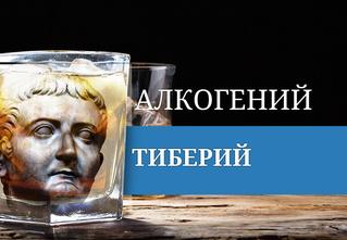 Алкогений: Тиберий