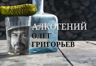 Алкогений: Олег Григорьев