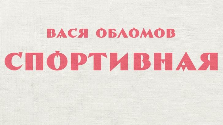 Фото №1 - «Стыдно ли играть в футбол, когда в мире столько зол?» Новая песня Васи Обломова!