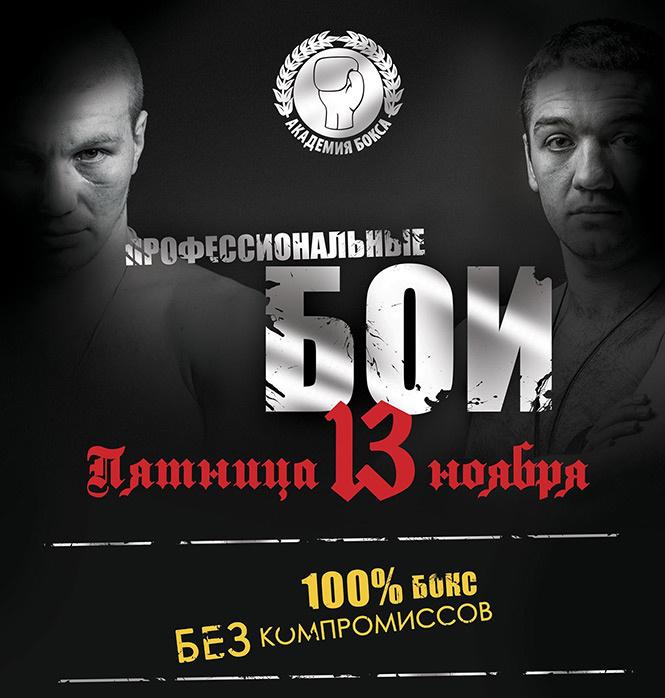 Вечер профессиональных боев от «Академии бокса»