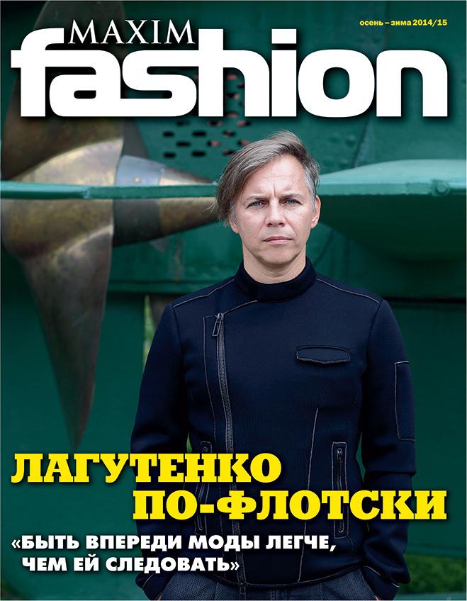MAXIM Октябрь 2014 Fashion