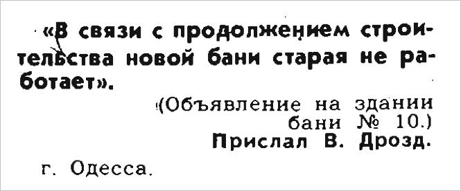 Фото №16 - Идиотизмы из прошлого: 1969 год (выпуск №2)
