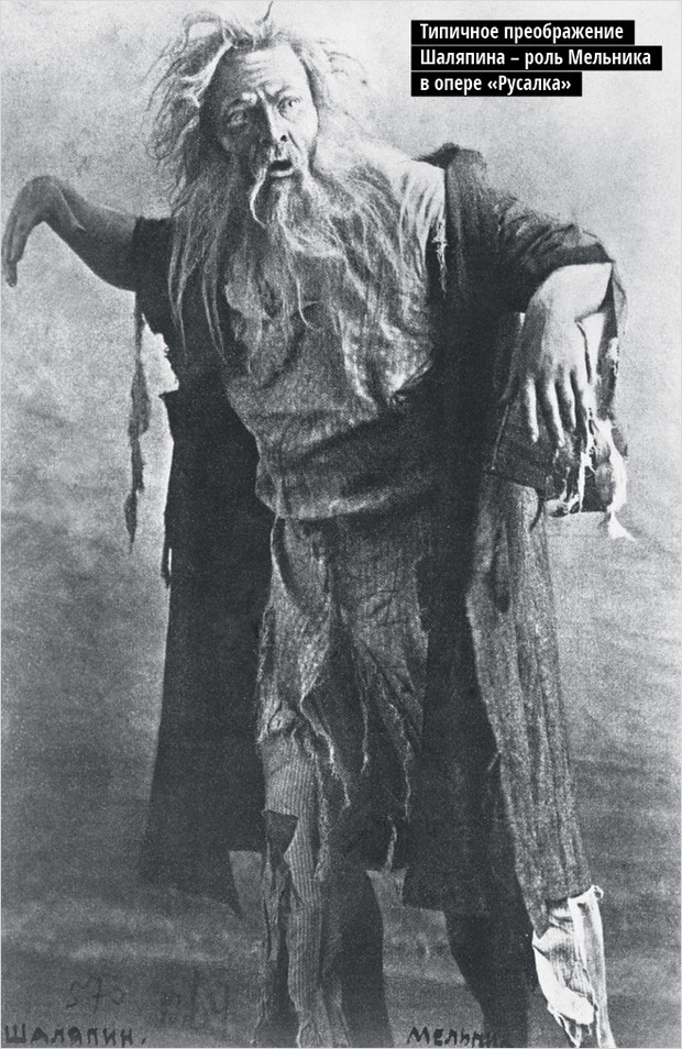 Фото №12 - Разудалая биография Федора Шаляпина — жемчужины оперы, изумруда пьянства и бриллианта хождения по дамам
