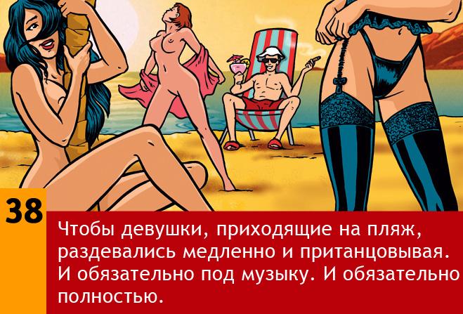 Чтобы девушки, приходящие на пляж, раздевались медленно пританцовывая. И обязательно под музыку. И обязательно полностью