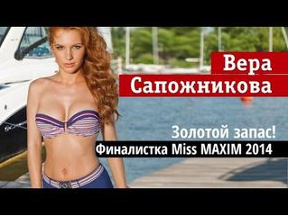 Финалистки Miss MAXIM 2014. Часть шестая: Вера Сапожникова из Москвы
