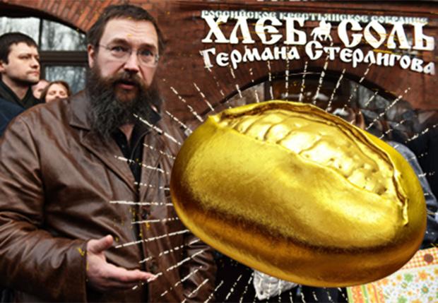 Фото №1 - Стерлигов начал продавать хлеб для бедных по 440 рублей. И это он еще снизил цены