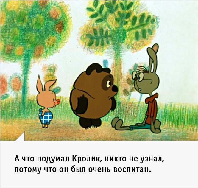 А что подумал Кролик, никто не узнал, потому что он был очень воспитан.