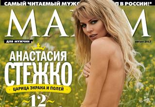 Актуальный луг сезона! Актриса Анастасия Стежко в августовском MAXIM