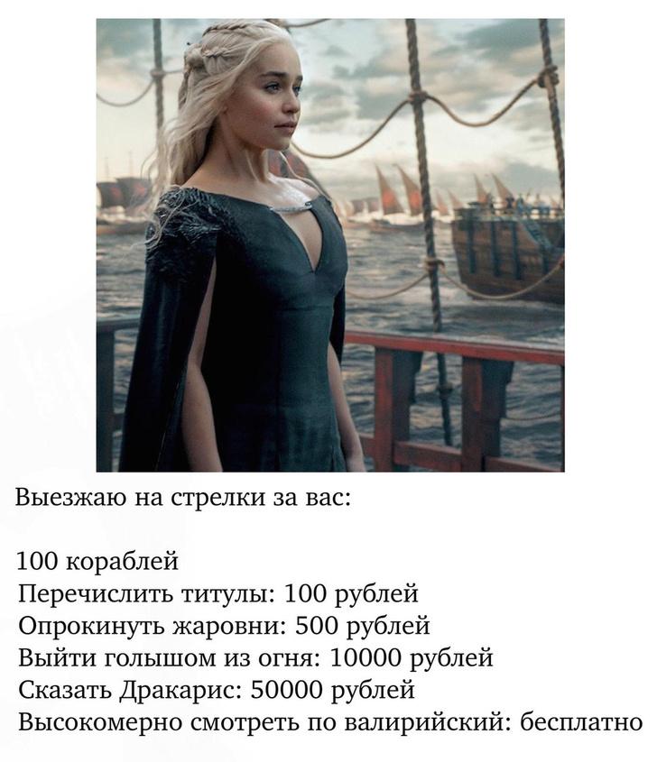 Фото №4 - Шутки, которые поймет только тот, кто смотрел шестой сезон «Игры престолов». Часть II