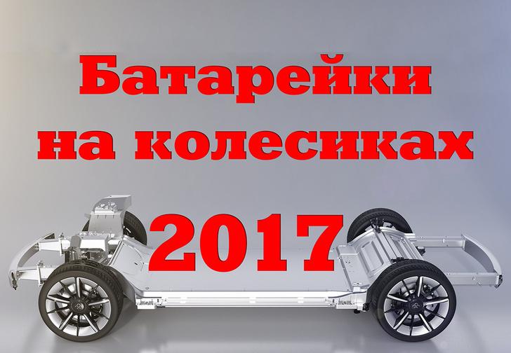 Фото №1 - Батарейки на колесиках — 2017: 10 главных электромобилей года