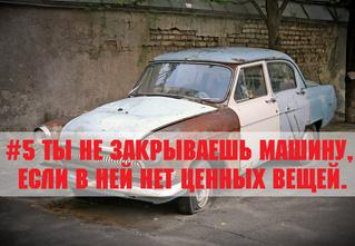 10 признаков, что у тебя отечественный автомобиль