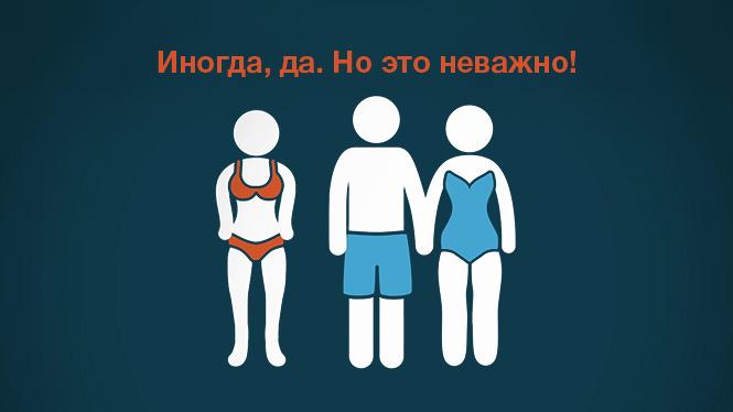Фото №6 - Безлимитный просмотр: Как внушить девушке, что заглядываться на других — нормально