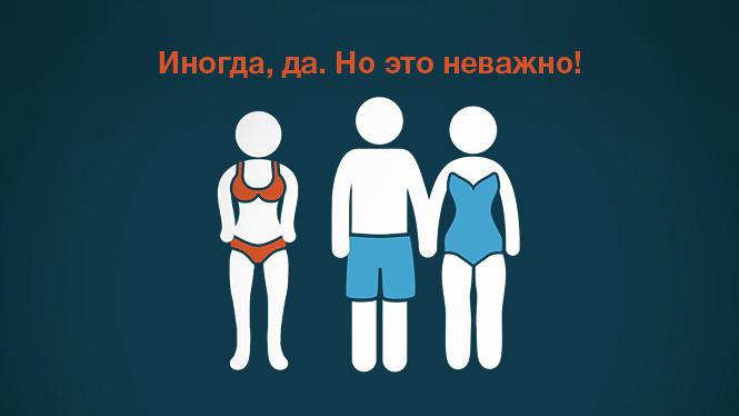 Безлимитный просмотр: Как внушить девушке, что заглядываться на других — нормально