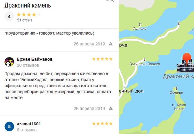 Фото №13 - У «2ГИС» появилась карта Вестероса, и на ней много смешных комментариев обычных пользователей