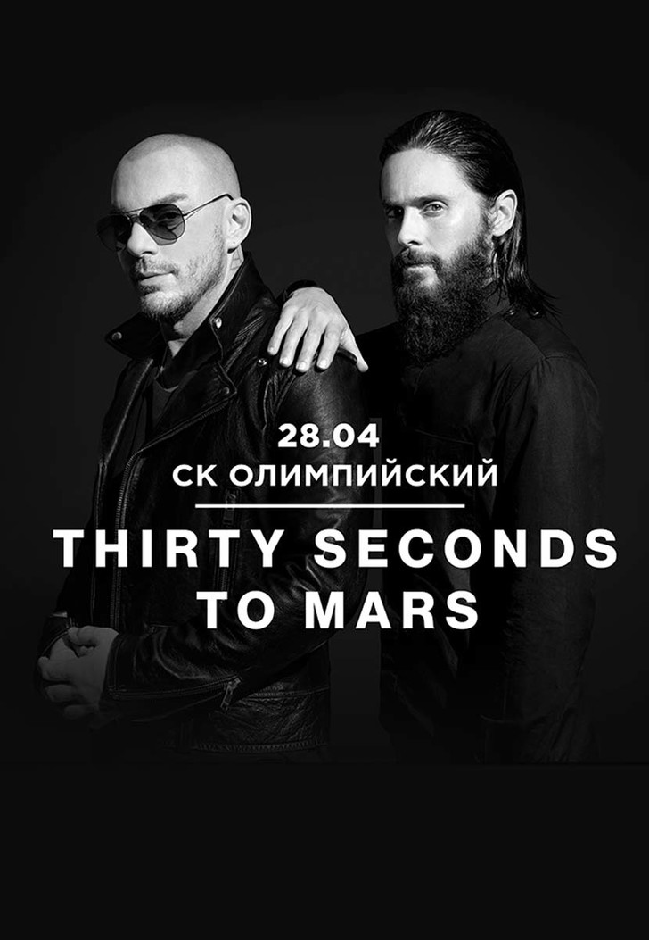Фото №1 - Thirty Seconds To Mars: готовы удивлять тебя 28 апреля