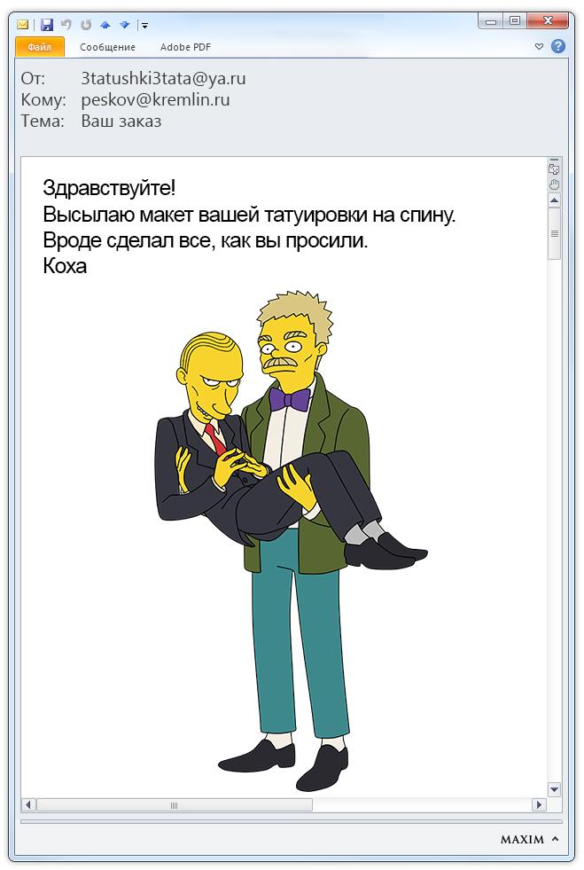 Рабочий стол Дмитрия Пескова